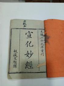 《宣化妙经》光绪白纸木刻本