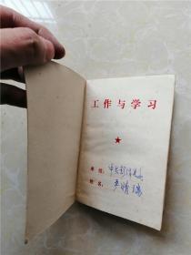 九江名家笔记本一本