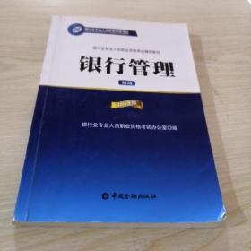 银行管理(初级 2016年版)/银行从业资格考试教材2016
