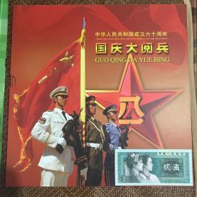 《中华人民共和国成立六十周年国庆大阅兵 》邮票 电话卡珍藏册