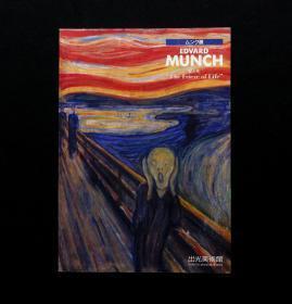 """推荐「现货」【蒙克——""""爱之死""""(Edvard Munch——""""The Frieze of Love"""")】(检索:美术画册,绘画展览图录)"""