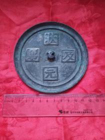 民国时期状元及第铜镜