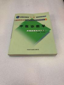 中医诊断学(中医专业类使用)第二版