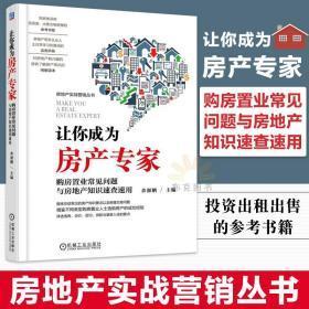 让你成为房产专家 购房置业常见问题与房地产知识速查速用