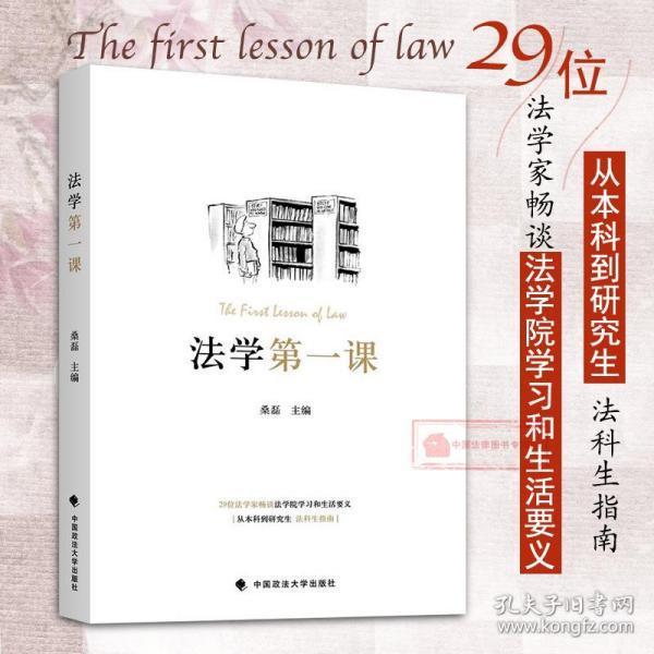法学第一课