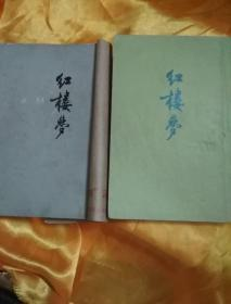 红楼梦(三,四)