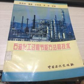 石油化工过程节能方法和技术