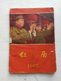 特殊年代文革时期1967年《红历》,内有中共十一次代表大会公报,文革时期涌现出来的英雄人物事迹等。背页为林彪题词。(放铁柜)