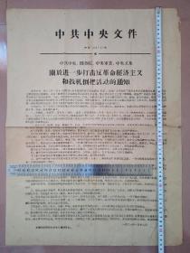 中共中央、国务院、中央军委、中央文革关于进一步打击反革命经济主义和投机倒把活动的通知