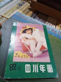 ��宸�骞寸�荤缉�凤�1989骞达�3锛�������锛�濂�涔�灏�瑙�锛����惧��浜�璁���