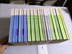 数理化自学丛书 (全17册)自然旧