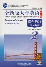 全新版大学英语(第2版)综合教程
