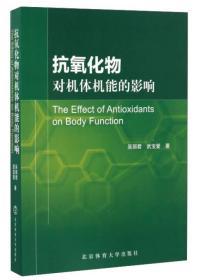 抗氧化物对机体机能的影响