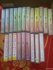 九年义务教育三、四年制初级中学教科书,英语磁带,21盒合售