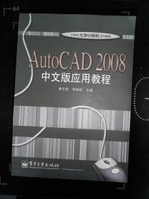AutoCAD2008中文版应用教程/21世纪大学计算机系列教材