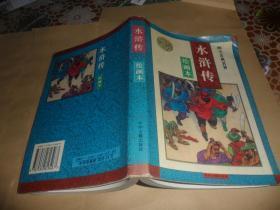 四大名著 绘画本 (水浒传)  正版现货