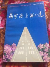 南京路上好八连(原华东军区警卫旅特务团三营八连,现上海警备区特种警备团摩步三营八连 现全团驻守大场镇 代号为73181部队