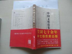 中国文化论集---1930年代中国知识分子对中国文化的认识与想象