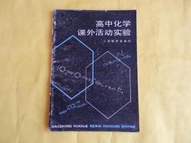 【实验类】高中化学课外活动实验(1983年1版1印、实物拍摄、现货、付款后立即发货)