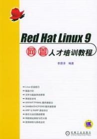 Red Hat Linux9网管人才培训教程
