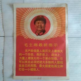 毛主席最新指示(4开)