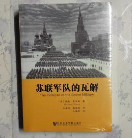 苏联军队的瓦解