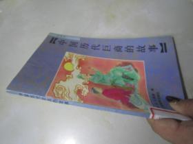 中国历代巨商的故事