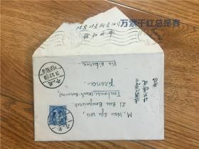 国民党元老级高级将领戢翼翘(劲成)(1885~1976)1938年寄在法国留学的女婿许思炜实寄封一件,信封背面有中文签名,毛笔精美。