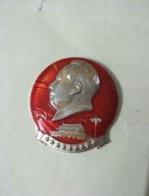 毛主席像章:毛主席万岁(献给中国共产党第九次代表大会