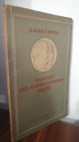 1946年德文版《共产党宣言》68页