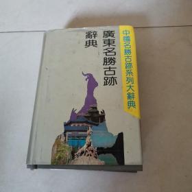 广东名胜古迹辞典