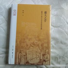 通天之学:耶稣会士和天文学在中国的传播