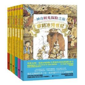 让孩子爱上古文明:神奇时光探险之旅(全6册)
