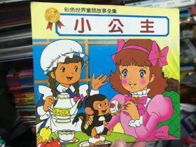 平田昭吾 小公主