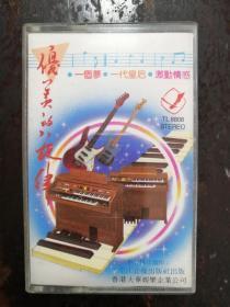 941磁带:优美的旋律(一)
