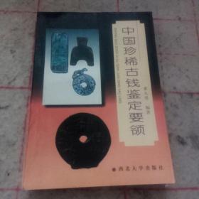 中国珍惜古钱币鉴赏要领