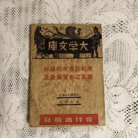 大学文库 第一辑 封建制度农奴制度及商业资本之本质