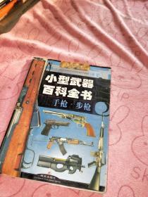 小型武器百科全书  /