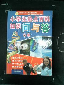 小学生热点百科知识问与答(C卷)