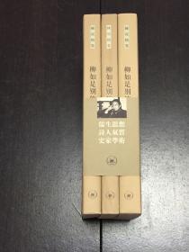 《柳如是别传》(上中下)( 01年版印)好品