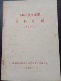 5406抗生菌肥资料汇编【书内有勘误表】