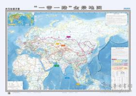 古今丝绸之路·一带一路全景地图