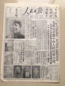 中华人民共和国成立