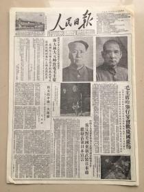 庆祝中华人民共和国成立二周年