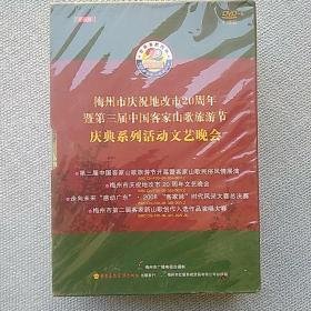 梅州市庆祝地改市20周年暨第三届中国客家山歌旅游节庆典系列活动文艺晚会