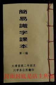 木刻线装 宣统二年《 简易识字课本》(第一编第二册)(全120课)