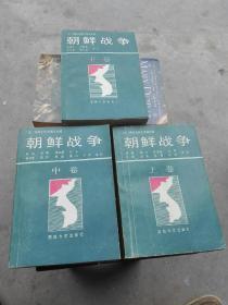 朝鲜战争(上中下三卷)