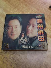 惠州东田:张国荣、徐小凤专辑 VCD(1张光盘)