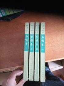 红楼梦1972年1.2.3.4全四册合售(北京印)(繁体竖版)