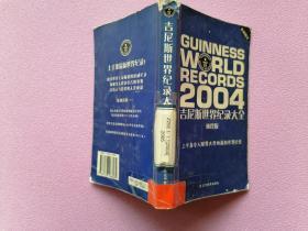 吉尼斯世界纪录大全:袖珍版.2004